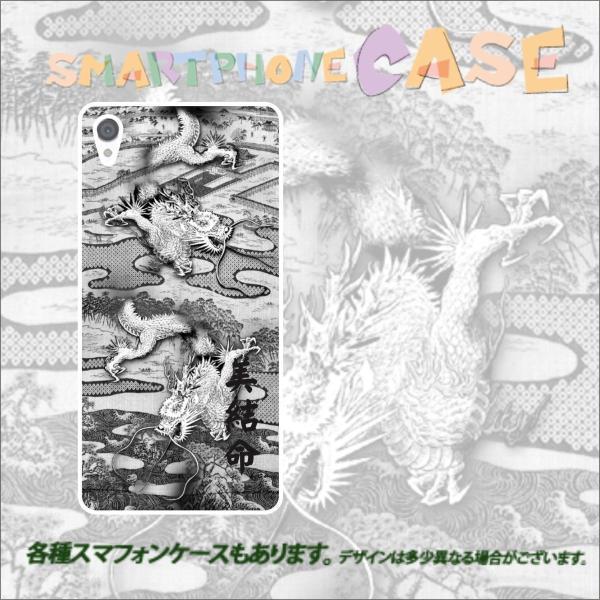 スマホケース ギャラクシーS10+ ケース GALAXY S10+ SCV42 送料無料 名入れ 水墨双龍|laugh-life|02