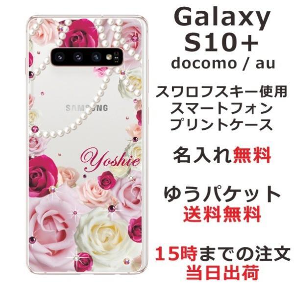 スマホケース Galaxy S10+ SCV42 ケース ギャラクシー plus プラス SC04l カバー スマホカバー スワロフスキー ローズダークピンク|laugh-life
