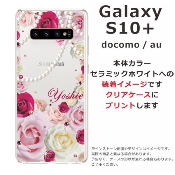 スマホケース Galaxy S10+ SCV42 ケース ギャラクシー plus プラス SC04l カバー スマホカバー スワロフスキー ローズダークピンク|laugh-life|04