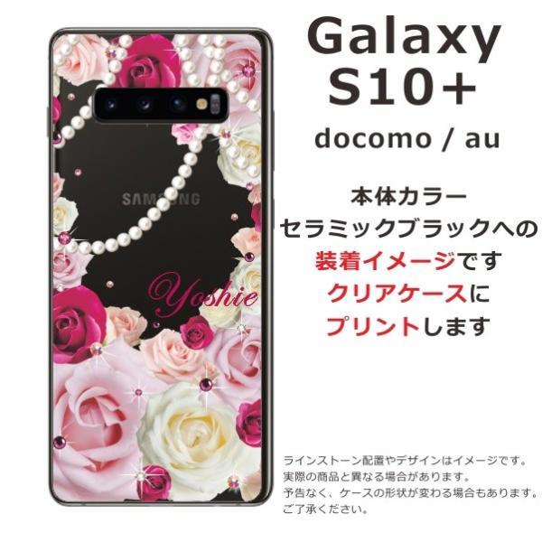スマホケース Galaxy S10+ SCV42 ケース ギャラクシー plus プラス SC04l カバー スマホカバー スワロフスキー ローズダークピンク|laugh-life|05
