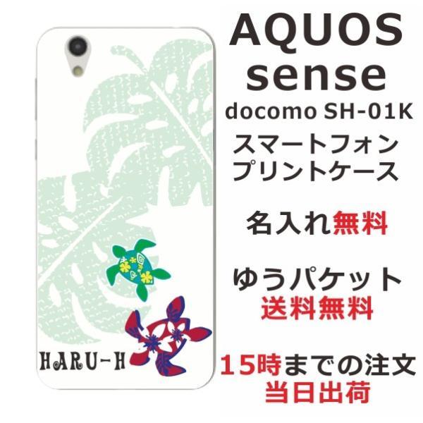 32e5661465 アクオスセンス SH01K docomo スマホケース AQUOS Sense SH-01K カバー 送料無料 名入れ かわいい ...