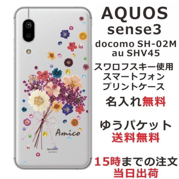 スマホケース AQUOS sense3 SH-02M ケース アクオス センス3 sh02m カバー スマホカバー スワロフスキー ブーケフラワー|laugh-life