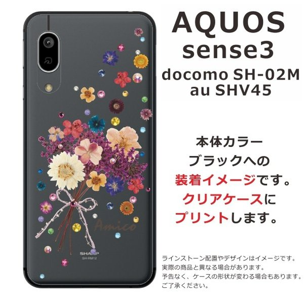 スマホケース AQUOS sense3 SH-02M ケース アクオス センス3 sh02m カバー スマホカバー スワロフスキー ブーケフラワー|laugh-life|05
