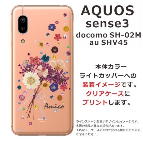 スマホケース AQUOS sense3 SH-02M ケース アクオス センス3 sh02m カバー スマホカバー スワロフスキー ブーケフラワー|laugh-life|06