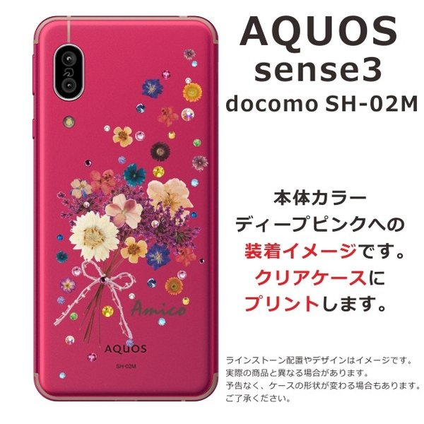 スマホケース AQUOS sense3 SH-02M ケース アクオス センス3 sh02m カバー スマホカバー スワロフスキー ブーケフラワー|laugh-life|07