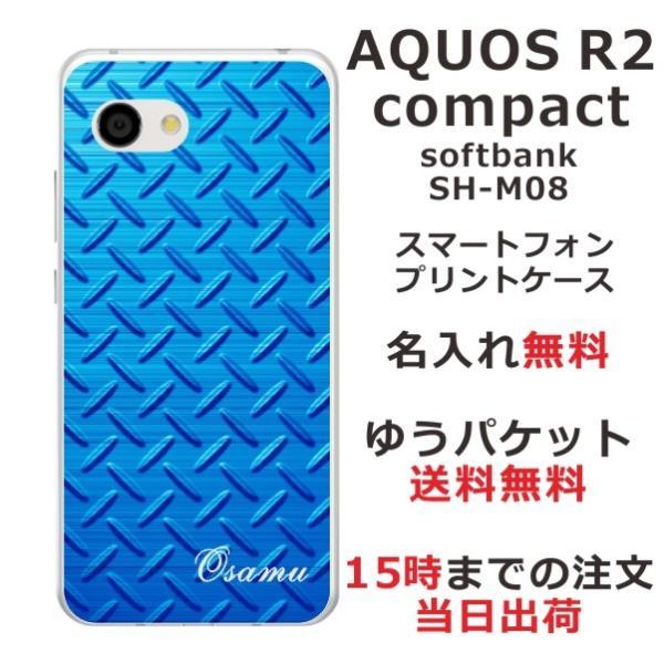 スマホケース AQUOS R2 compact shm09 送料無料 名入れ メタルブルー|laugh-life