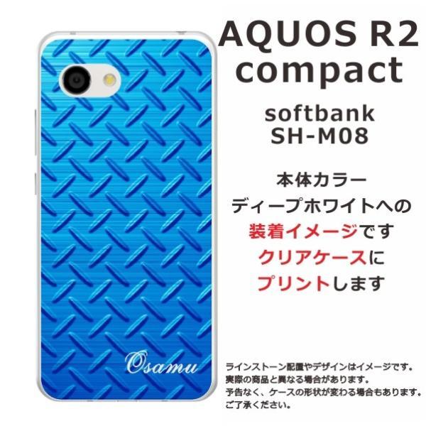 スマホケース AQUOS R2 compact shm09 送料無料 名入れ メタルブルー|laugh-life|04
