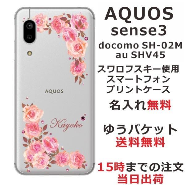スマホケース AQUOS sense3 SHV45 ケース アクオス センス3 shv45 スマホカバー カバー スワロフスキー 押し花風 ベビーピンク ローズ|laugh-life