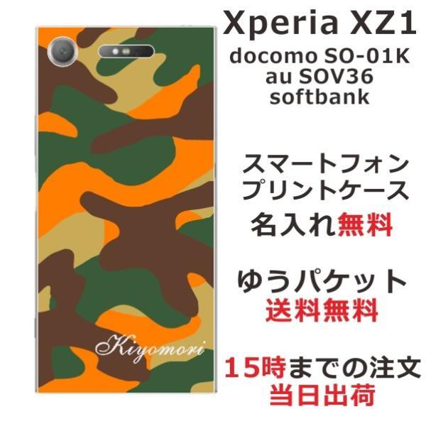スマホケース Xperia XZ1 SO-01K soー01k ケース エクスペリア so01k カバー スマホカバー 迷彩|laugh-life