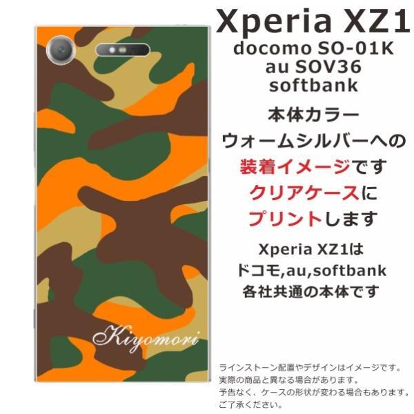 スマホケース Xperia XZ1 SO-01K soー01k ケース エクスペリア so01k カバー スマホカバー 迷彩|laugh-life|04