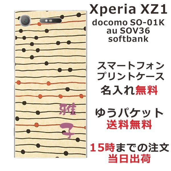 スマホケース Xperia XZ1 SO-01K soー01k ケース エクスペリア so01k スマホカバー カバー モダンベージュボーダー|laugh-life