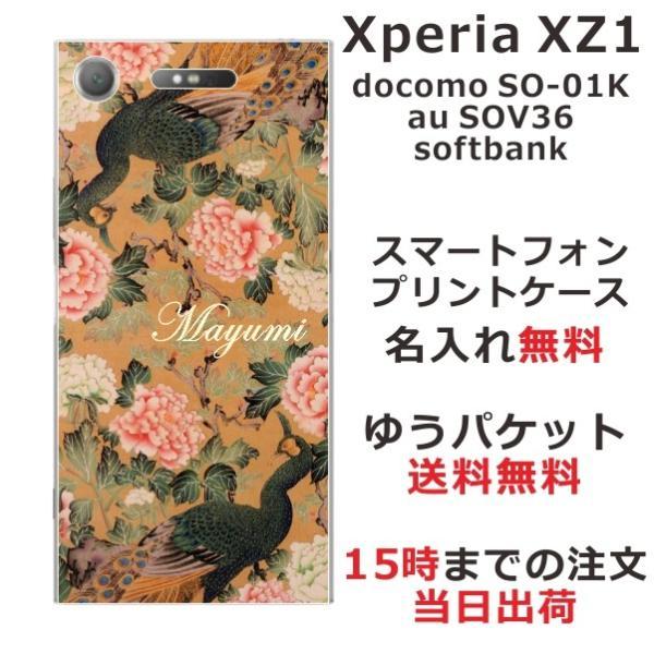 スマホケース エクスペリアXZ1 ケース Xperia XZ1 SO-01K 送料無料 名入れ 孔雀牡丹|laugh-life