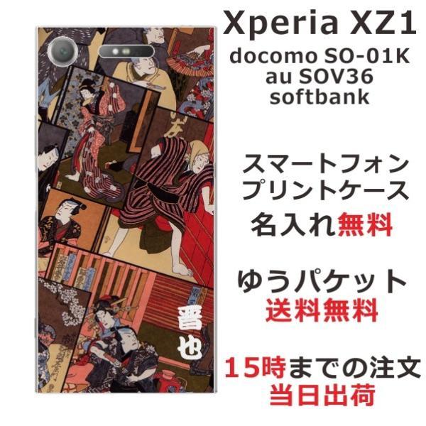 スマホケース Xperia XZ1 SO-01K soー01k ケース エクスペリア so01k カバー スマホカバー 歌舞伎|laugh-life