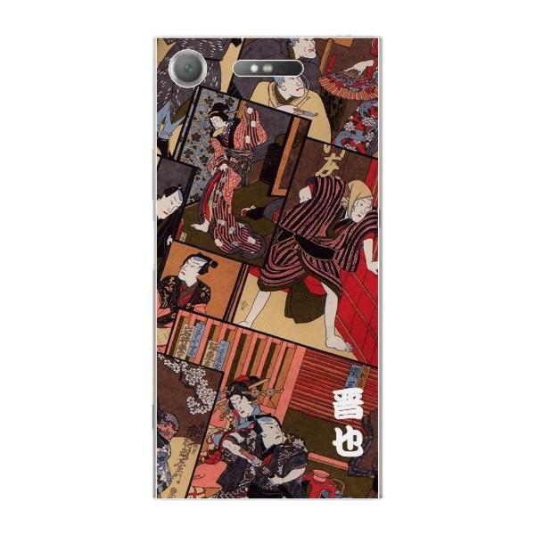 スマホケース Xperia XZ1 SO-01K soー01k ケース エクスペリア so01k カバー スマホカバー 歌舞伎|laugh-life|03