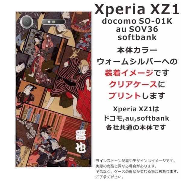 スマホケース Xperia XZ1 SO-01K soー01k ケース エクスペリア so01k カバー スマホカバー 歌舞伎|laugh-life|04
