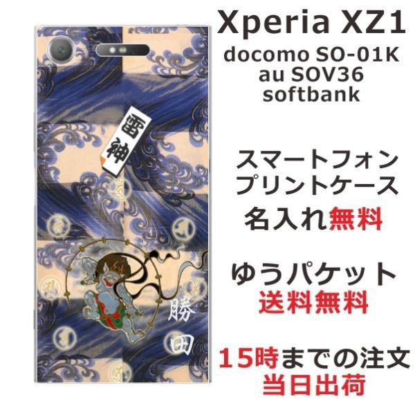 スマホケース Xperia XZ1 SO-01K soー01k ケース エクスペリア so01k カバー スマホカバー 雷神|laugh-life