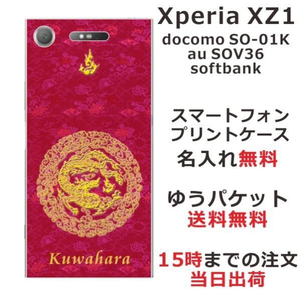スマホケース Xperia XZ1 SO-01K soー01k ケース エクスペリア so01k カバー スマホカバー 円龍赤|laugh-life