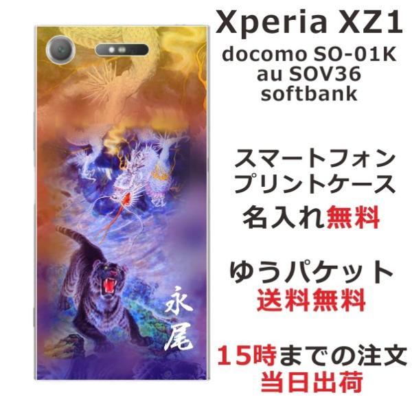 スマホケース エクスペリアXZ1 ケース Xperia XZ1 SO-01K 送料無料 名入れ 龍虎蒼橙|laugh-life