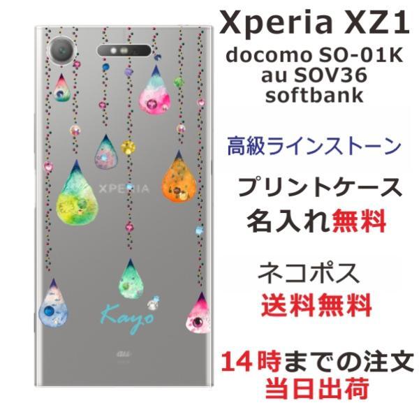 スマホケース エクスペリアXZ1 ケース Xperia XZ1 SO-01K 送料無料 スワロフスキー 名入れ カラフルしずく|laugh-life