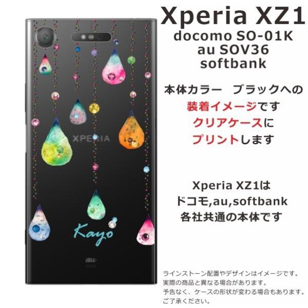 スマホケース エクスペリアXZ1 ケース Xperia XZ1 SO-01K 送料無料 スワロフスキー 名入れ カラフルしずく|laugh-life|03