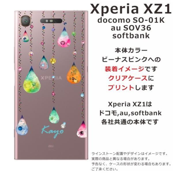スマホケース エクスペリアXZ1 ケース Xperia XZ1 SO-01K 送料無料 スワロフスキー 名入れ カラフルしずく|laugh-life|04