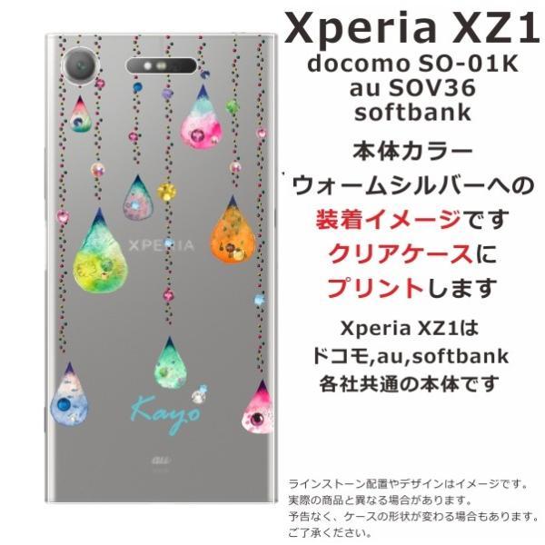 スマホケース エクスペリアXZ1 ケース Xperia XZ1 SO-01K 送料無料 スワロフスキー 名入れ カラフルしずく|laugh-life|06