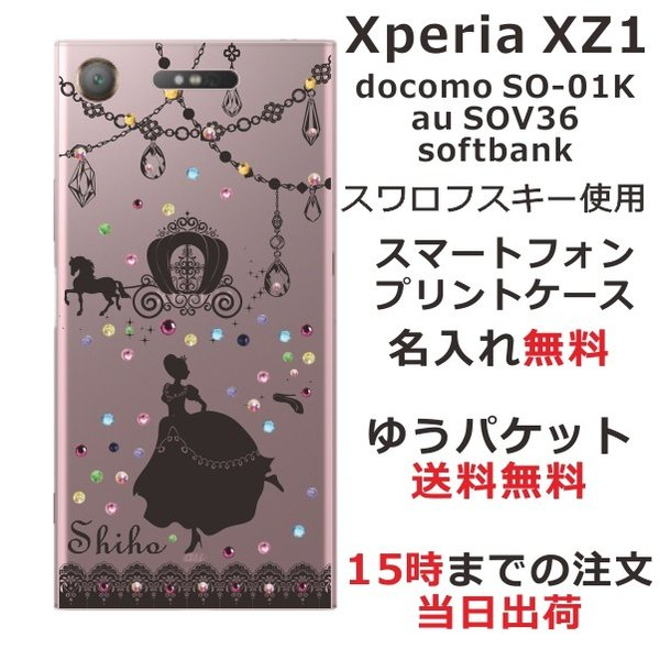 スマホケース Xperia XZ1 SO-01K soー01k ケース エクスペリア so01k カバー スマホカバー スワロフスキー シンデレラ|laugh-life