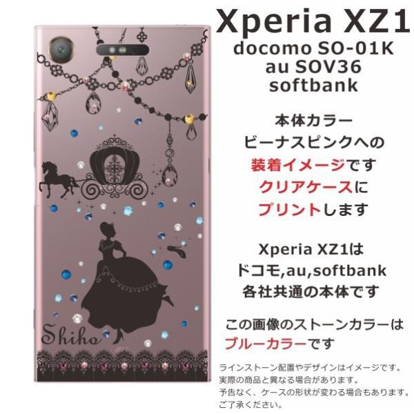 スマホケース Xperia XZ1 SO-01K soー01k ケース エクスペリア so01k カバー スマホカバー スワロフスキー シンデレラ|laugh-life|04