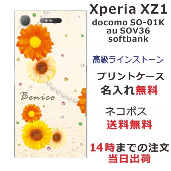 スマホケース Xperia XZ1 SO-01K soー01k ケース エクスペリア so01k スマホカバー カバー スワロフスキー パールフラワー|laugh-life