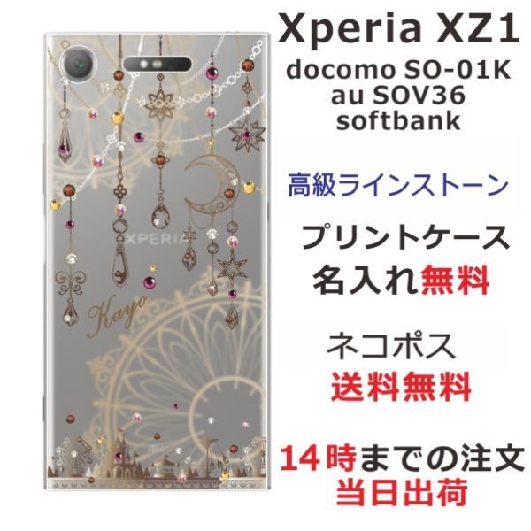 スマホケース エクスペリアXZ1 ケース Xperia XZ1 SO-01K 送料無料 スワロフスキー 名入れ ジェル風 ドリームランド|laugh-life