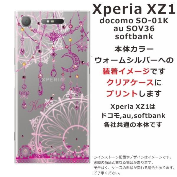 スマホケース エクスペリアXZ1 ケース Xperia XZ1 SO-01K 送料無料 スワロフスキー 名入れ ジェル風 ドリームランド|laugh-life|03