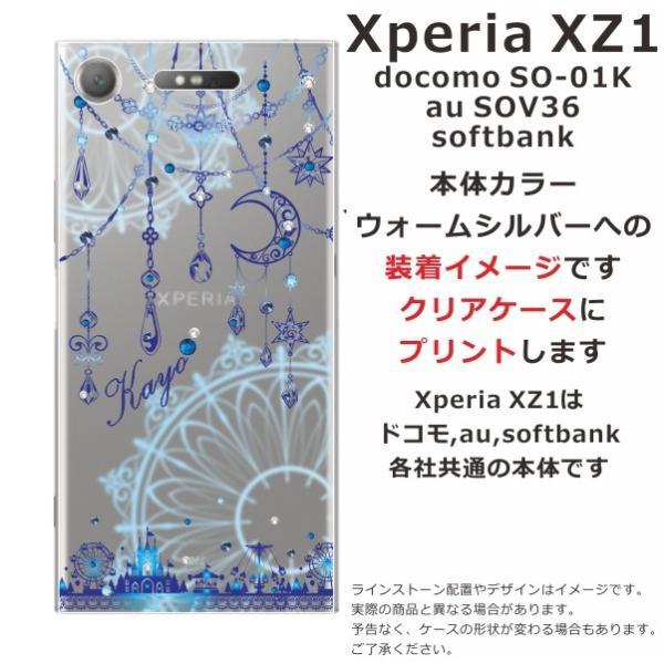 スマホケース エクスペリアXZ1 ケース Xperia XZ1 SO-01K 送料無料 スワロフスキー 名入れ ジェル風 ドリームランド|laugh-life|04