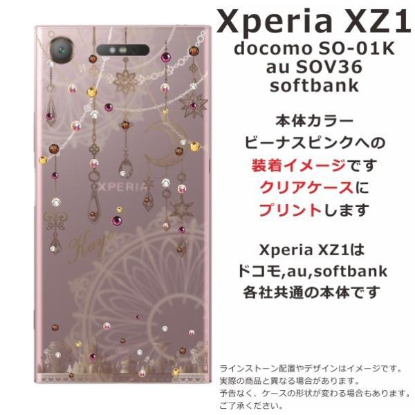 スマホケース エクスペリアXZ1 ケース Xperia XZ1 SO-01K 送料無料 スワロフスキー 名入れ ジェル風 ドリームランド|laugh-life|05