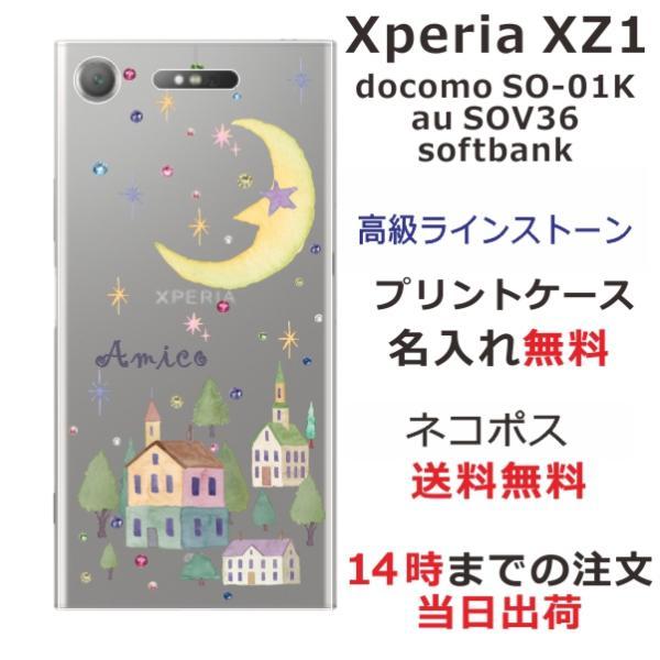 スマホケース Xperia XZ1 SO-01K soー01k ケース エクスペリア so01k カバー スマホカバー スワロフスキー ムーンタウン|laugh-life
