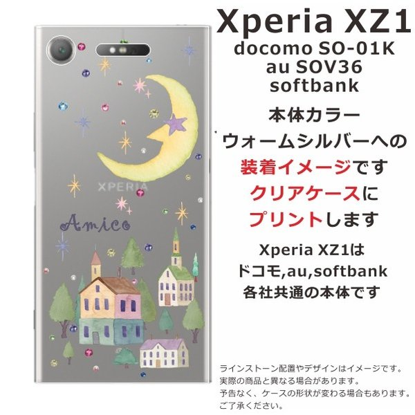 スマホケース Xperia XZ1 SO-01K soー01k ケース エクスペリア so01k カバー スマホカバー スワロフスキー ムーンタウン|laugh-life|07
