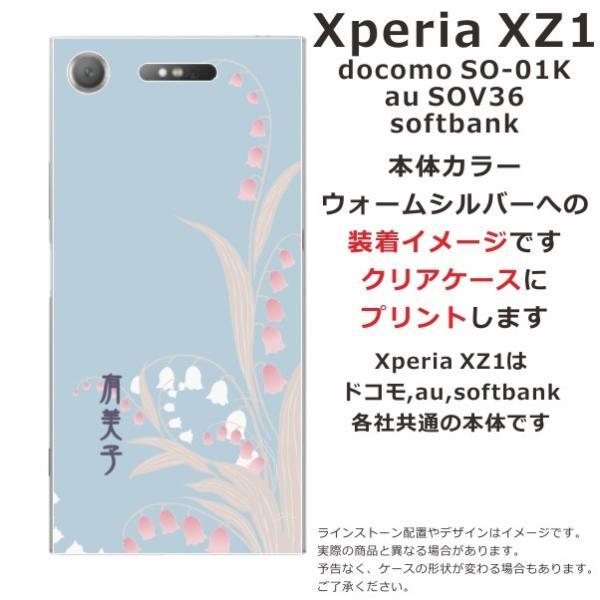 スマホケース Xperia XZ1 SO-01K soー01k ケース エクスペリア so01k スマホカバー カバー 鈴蘭|laugh-life|03