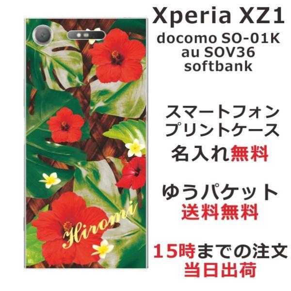 スマホケース Xperia XZ1 SO-01K soー01k ケース エクスペリア so01k スマホカバー カバー ハワイアンハイビスカス|laugh-life