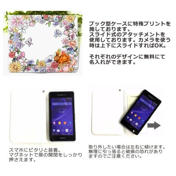 スマホケース エクスペリアXZ1 手帳型 Xperia XZ1 SO-01K 送料無料 名入れ デコレーションパープル laugh-life 06