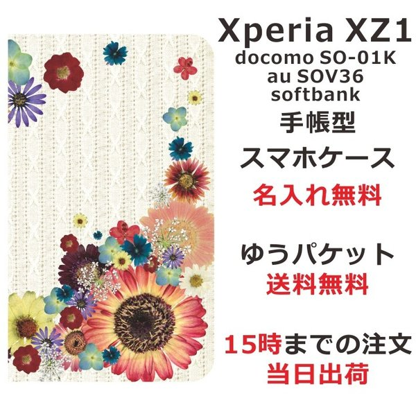 スマホケース Xperia XZ1 SO-01K soー01k ケース 手帳型 エクスペリア so01k カバー スマホカバー フラワーアレンジカラフル laugh-life