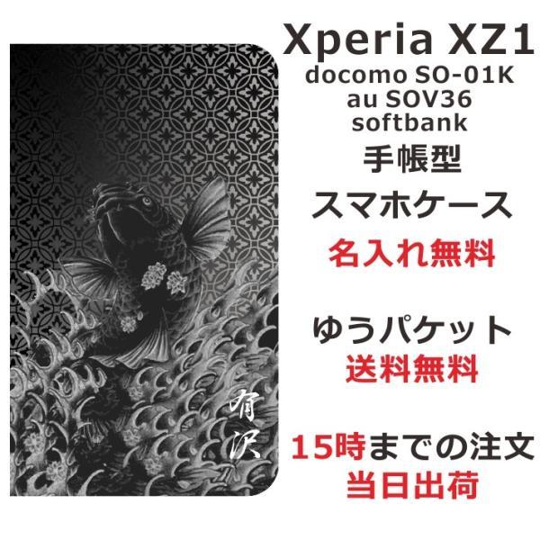 スマホケース Xperia XZ1 SO-01K soー01k ケース 手帳型 エクスペリア so01k カバー スマホカバー 昇り鯉|laugh-life