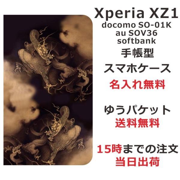 スマホケース エクスペリアXZ1 手帳型 Xperia XZ1 SO-01K 送料無料 名入れ 昇龍セピア laugh-life
