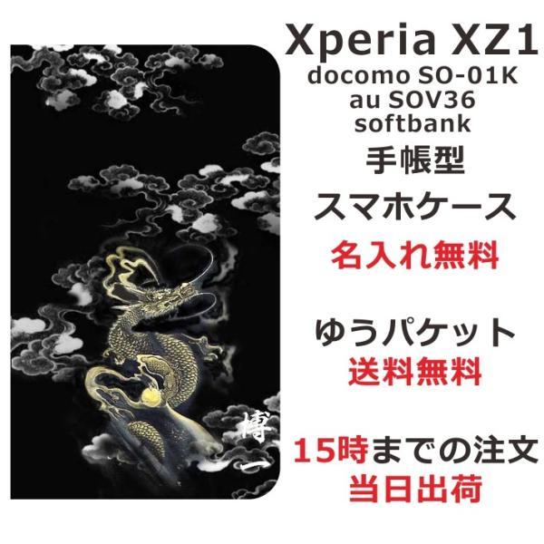 スマホケース Xperia XZ1 SO-01K soー01k ケース 手帳型 エクスペリア so01k カバー スマホカバー 漆黒雲海龍|laugh-life