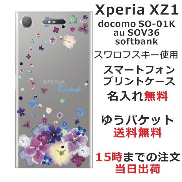 スマホケース Xperia XZ1 SO-01K soー01k ケース エクスペリア so01k カバー スマホカバー スワロフスキー デコレーション パープル laugh-life
