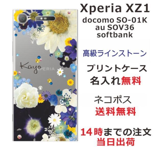 スマホケース エクスペリアXZ1 ケース Xperia XZ1 SO-01K 送料無料 スワロフスキー 名入れ 押し花風 フラワーアレンジブルー|laugh-life