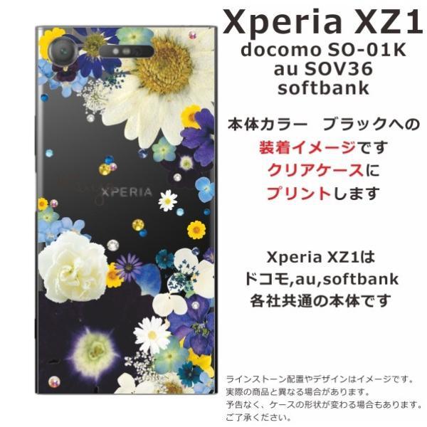 スマホケース エクスペリアXZ1 ケース Xperia XZ1 SO-01K 送料無料 スワロフスキー 名入れ 押し花風 フラワーアレンジブルー|laugh-life|03