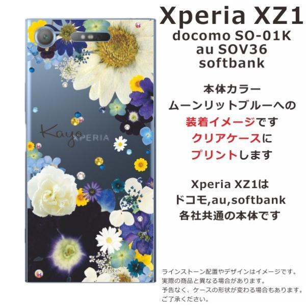 スマホケース エクスペリアXZ1 ケース Xperia XZ1 SO-01K 送料無料 スワロフスキー 名入れ 押し花風 フラワーアレンジブルー|laugh-life|05