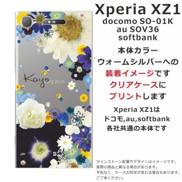 スマホケース エクスペリアXZ1 ケース Xperia XZ1 SO-01K 送料無料 スワロフスキー 名入れ 押し花風 フラワーアレンジブルー|laugh-life|06