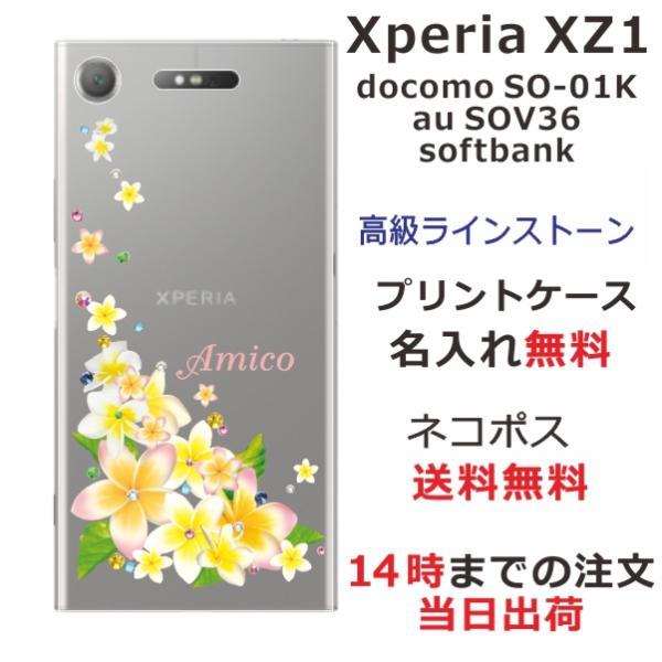 スマホケース Xperia XZ1 SO-01K soー01k ケース エクスペリア so01k カバー スマホカバー スワロフスキー プルメリア|laugh-life