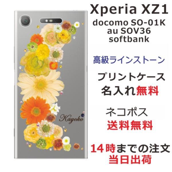 スマホケース Xperia XZ1 SO-01K soー01k ケース エクスペリア so01k カバー スマホカバー スワロフスキー クレッシェンドイエロー|laugh-life