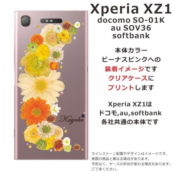 スマホケース Xperia XZ1 SO-01K soー01k ケース エクスペリア so01k カバー スマホカバー スワロフスキー クレッシェンドイエロー|laugh-life|04